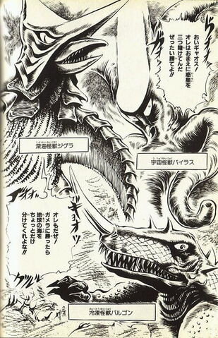 File:Mystery Gamera Manga.jpg
