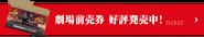 Shingoji ticketsimage