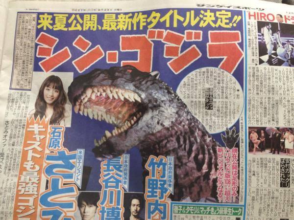 File:Shin Gojira Newspaper Article 1.jpg