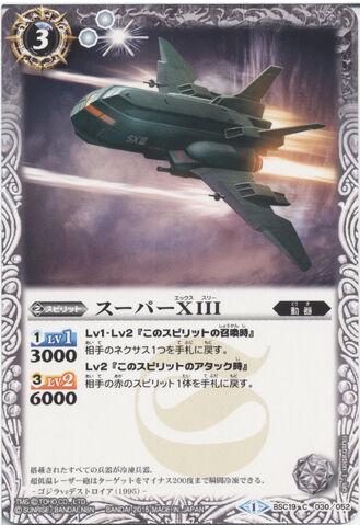 File:Battle Spirits Super X3 Card.jpg