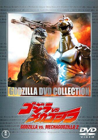 File:GvMG2 DVD.jpg