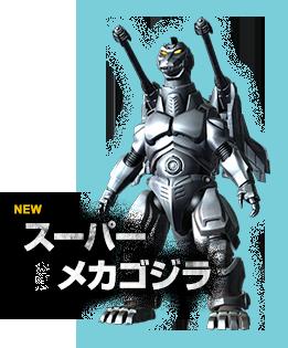 File:PS3 Godzilla Super MechaGodzilla New.png