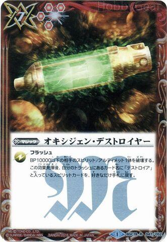 File:Battle Spirits Oxygen Destroyer Card.jpg