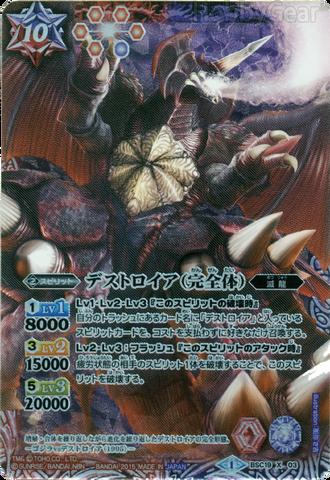 File:Battle Spirits Perfect Destoroyah Card.png