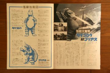 File:1972 MOVIE GUIDE - GODZILLA BLITZ BATTLE thin pamphlet PAGES 3.jpg
