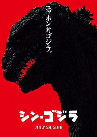 File:Godzilla Resurgence Teaser Poster.jpg