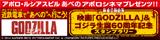 File:Godzilla-Movie.jp - Banner Kintetsu.jpg