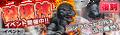 GKC Godzilla Head Ad
