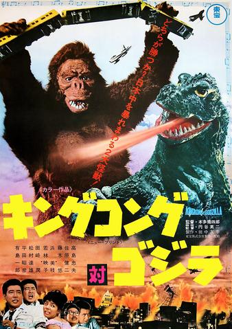 Arquivo:King Kong vs. Godzilla Poster 1970.png