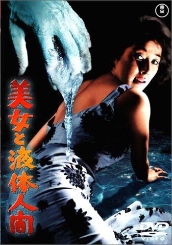 File:Toho H-Man DVD Cover.jpg