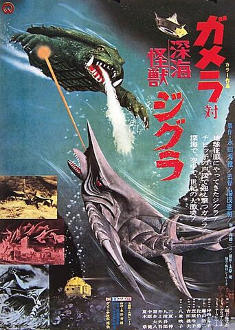File:Gamera Zigra OS.jpg
