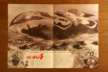 File:1970 MOVIE GUIDE - TOHO CHAMPION FESTIVAL MOTHRA VS. GODZILLA thin pamphlet PAGES 2.jpg