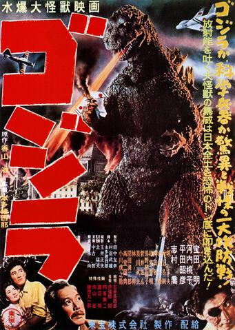 Arquivo:Gojira 1954 Japanese poster.jpg