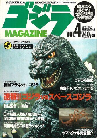 File:Godzilla Magazine Vol. 4.jpg