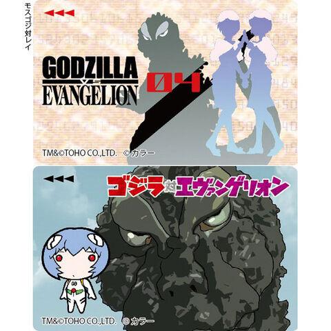 File:Godzillavangeliom.jpeg