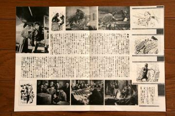 File:1955 MOVIE GUIDE - GODZILLA RAIDS AGAIN PAGES 2.jpg