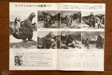 File:1967 MOVIE GUIDE - SON OF GODZILLA PAGES 1.jpg