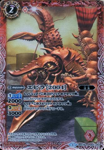 File:Battle Spirits Ebirah 2004 Card.png