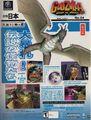 Godzilla Destroy All Monsters Melee Japan Spotlight