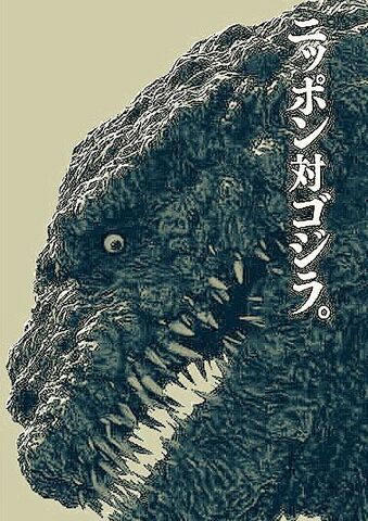 File:Shingoji head poster.jpeg