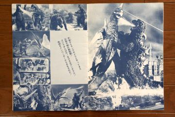 File:1972 MOVIE GUIDE - GODZILLA VS. GIGAN PAGES 1.jpg