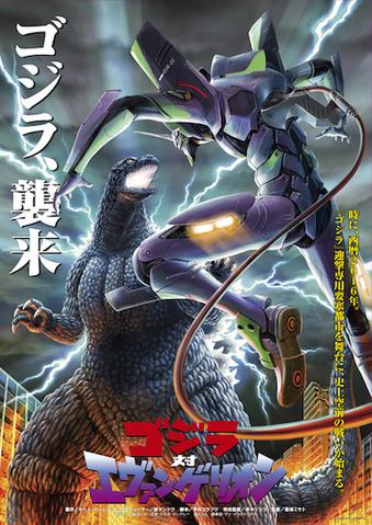 File:Godzilla vs Evangelion poster 003image.png
