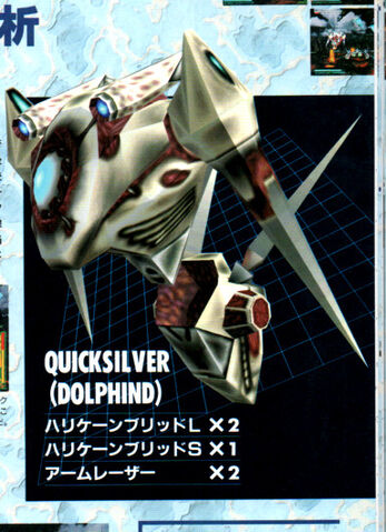 File:QuicksilverDolphin2015December04.jpg