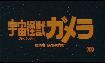 File:Gamera Super Monster Japanese Title Card.jpg