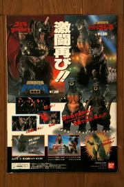 File:1995 MOVIE GUIDE - GODZILLA VS. DESTOROYAH BACK.jpg