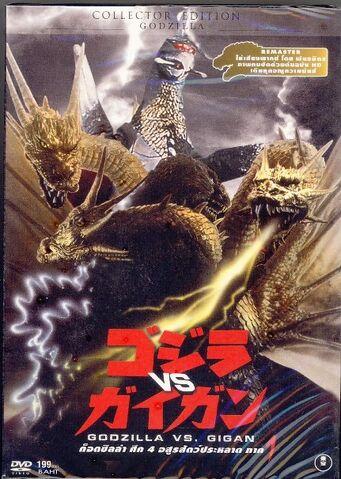 File:Godzilla vs. Gigan Photoshopped DVD.jpg