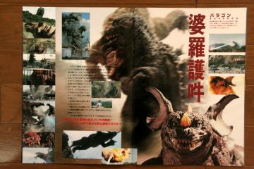 File:2001 MOVIE GUIDE - GODZILLA, MOTHRA AND KING GHIDORAH GIANT MONSTERS ALL-OUT ATTACK PAGES 1.jpg