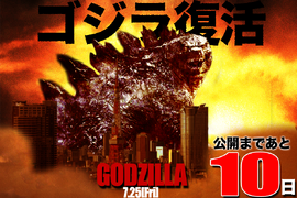 Godzilla Gojira thing Japan 2014