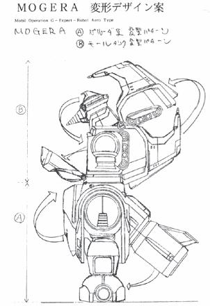 File:Concept Art - Godzilla vs. SpaceGodzilla - MOGUERA Separation 2.png