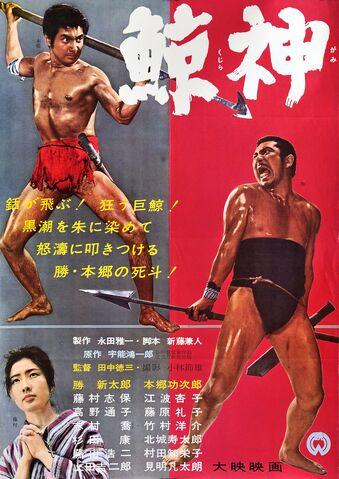 File:Kujira Gami Poster.jpg