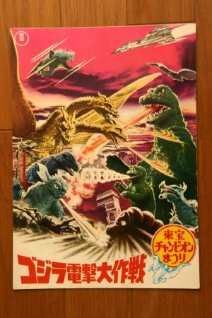 File:1972 MOVIE GUIDE - GODZILLA BLITZ BATTLE thin pamphlet.jpg
