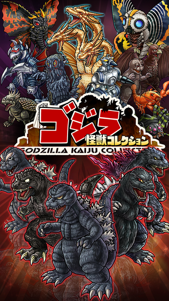Godzilla Kaiju Collection B