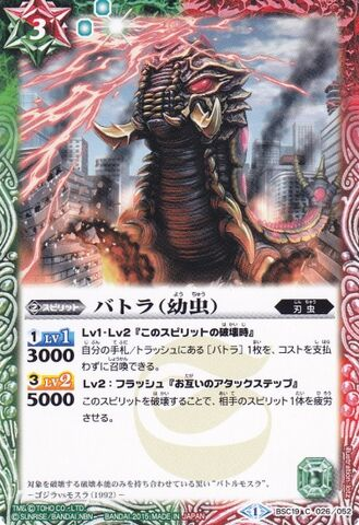 File:Battle Spirits Battra Larva Card.jpg