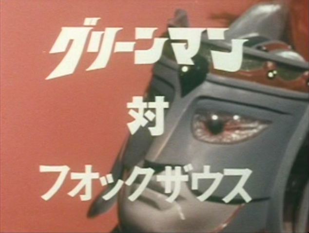 File:GM EP20 Title.png