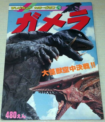 File:Gamera 1995 Magazine cover .png