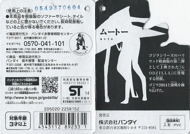 File:Movie Monster Series Winged MUTO Tag Back.jpg