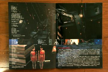 File:2003 MOVIE GUIDE - GODZILLA TOKYO S.O.S. PAGES 1.jpg