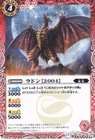 File:Battle Spirits Rodan 2004 Card.jpg