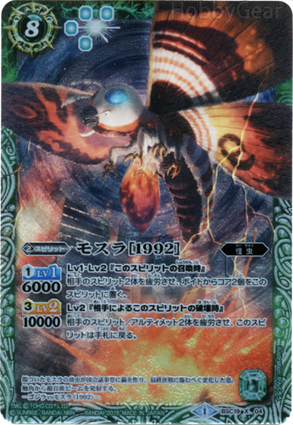 File:Battle Spirits Mothra 1992 Card.png