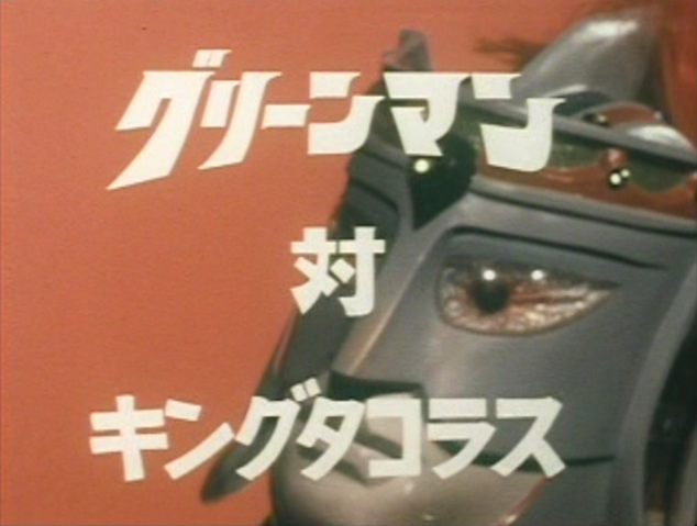 File:GM EP13 Title.png