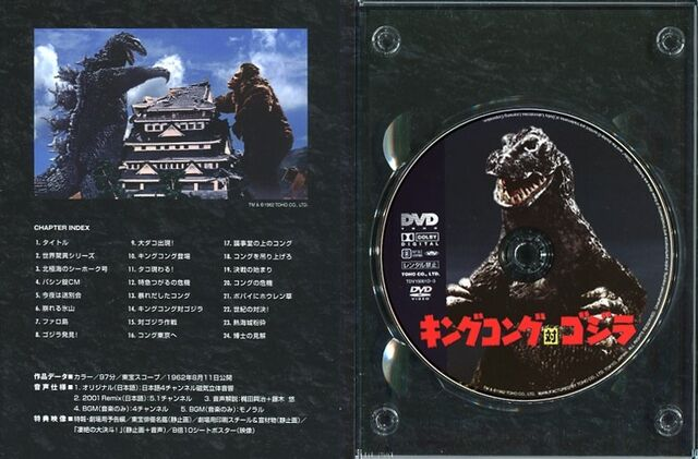 File:Kingoji dvd j 01 l.jpg