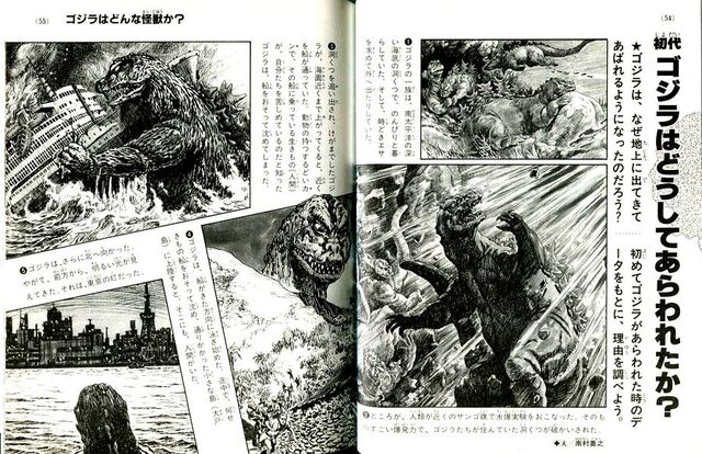 File:Origin of the 1954 Godzilla.jpg