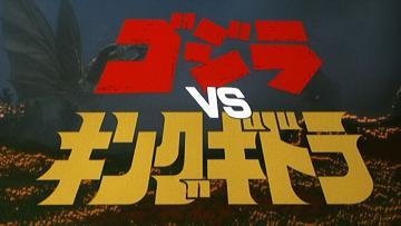 File:Godzilla vs. King Ghidorah Japanese Title Card.jpg