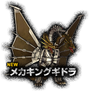 File:Mecha-King Ghidorah PS4 New.png