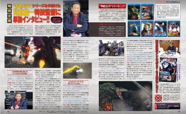 File:Godzilla The Game Magazine Scan 2.jpg