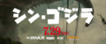 Shin Gojira - TVCM - 00011